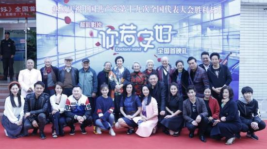 电影《你若安好》首映在京举办 致敬医护工作者