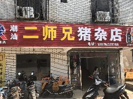 吃货考察团之猪香不怕巷子深——二师兄猪杂店回顾篇