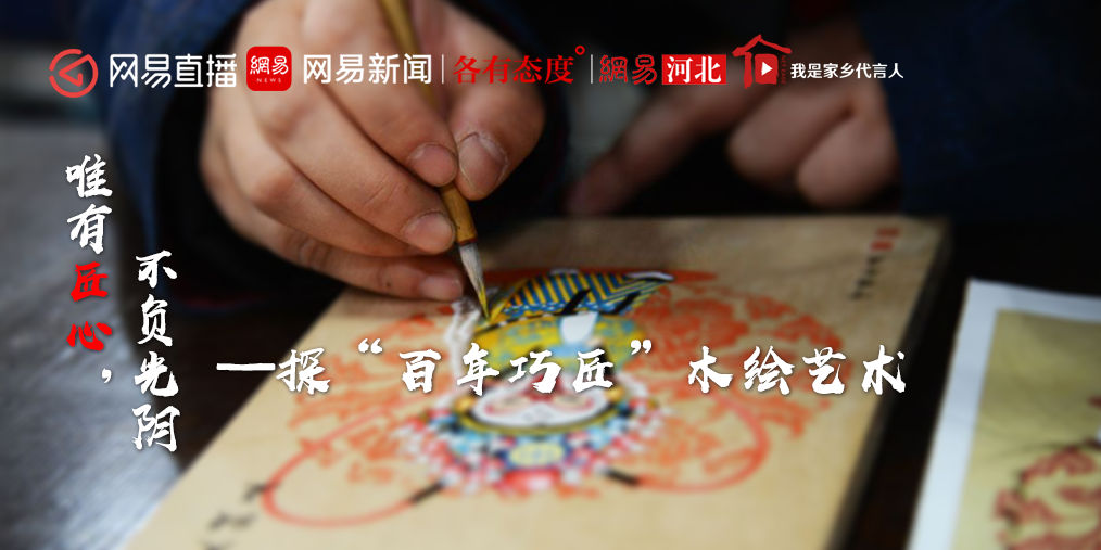 """唯有匠心不负光阴—""""百年巧匠""""木绘艺术"""