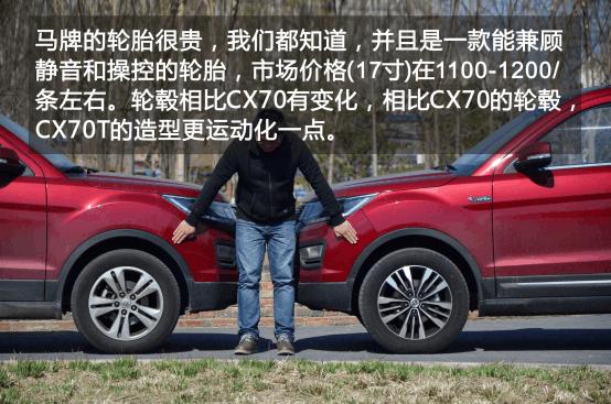谁是最好选择?老车主体验详谈长安CX70和CX70T