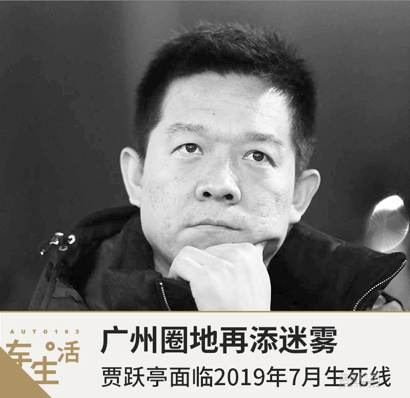 广州圈地再添迷雾 贾跃亭面临2019年7月生死线