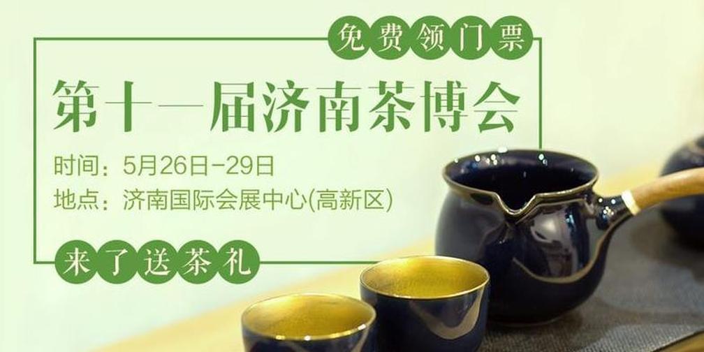 走进第十一届茶博会 和美女主播一块品名茶