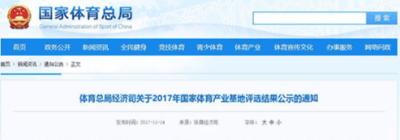 秦皇岛安达入选国家体育产业示范单位
