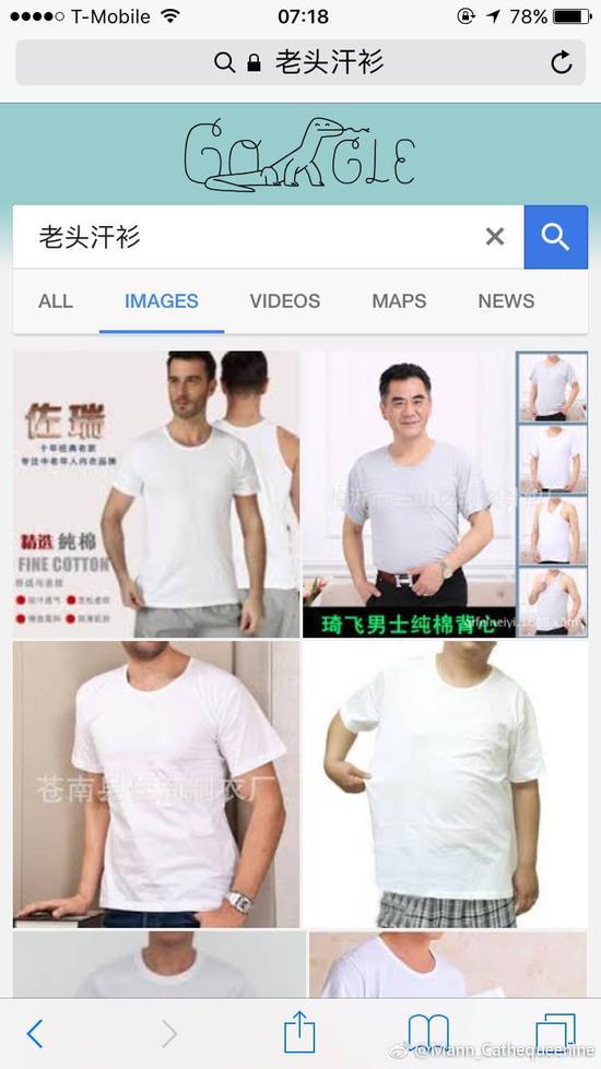 15元一件的老头汗衫 被这些男人刷出了时尚新高度