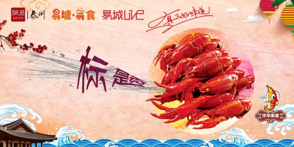《我的拿手菜》标题被小龙虾吃了