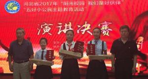 沧州选手获全省演讲比赛小学组冠军