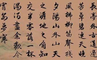 赵孟頫书法《送别》欣赏