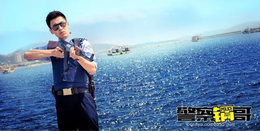 《警察锅哥》安徽卫视将播 堪称暑期档荧屏彩蛋
