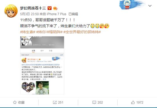 """剑三制作人郭炜炜登顶星榜单 """"艳压""""偶像蔡徐坤"""