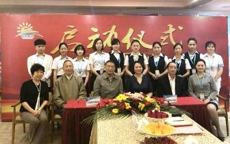 《湖南研学旅行教育专家指导团来潭签约》