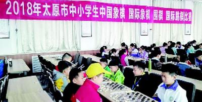 中小学生四项棋类比赛 229名青少年同台竞技