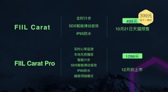 汪峰新款低价运动耳机FIIL Carat发布 499元起