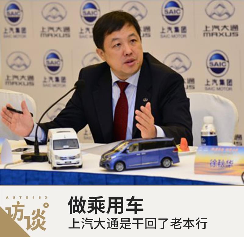 蓝青松:上汽大通团队做乘用车是干回老本行