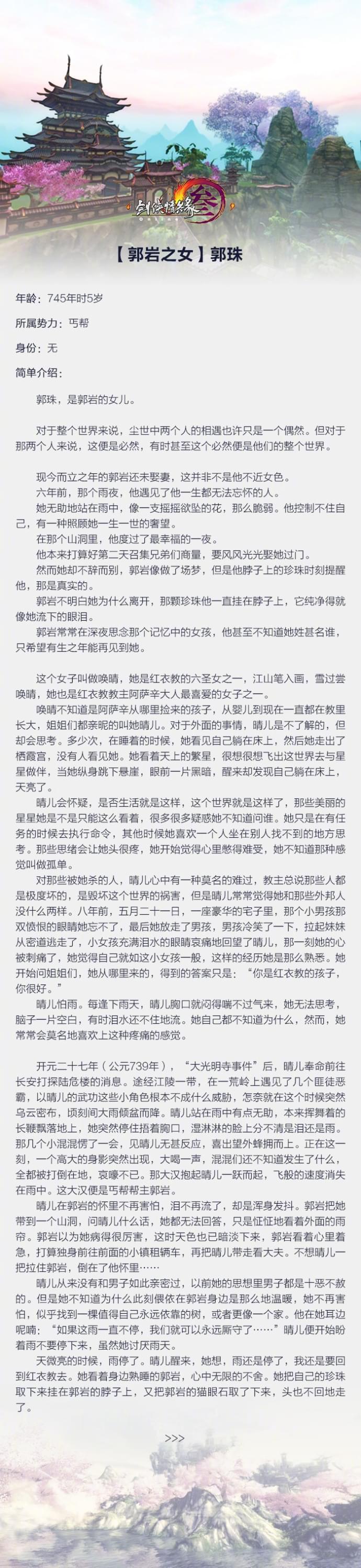 剑网3剧情故事介绍 郭岩之女郭珠