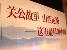 """运城市教育局举办""""古中国文化""""报告会"""