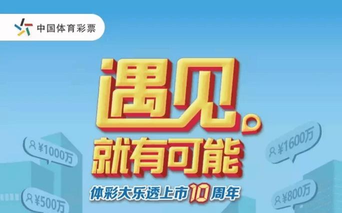 大乐透上市10周年之五:共送头奖3745注