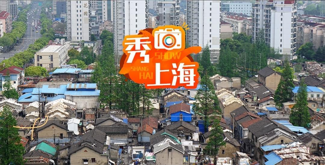 上海中环内的城中村将消失 曾是块宝地