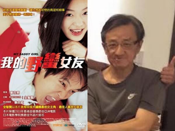 《我的野蛮女友》台湾推手黄松义病逝 享年71岁