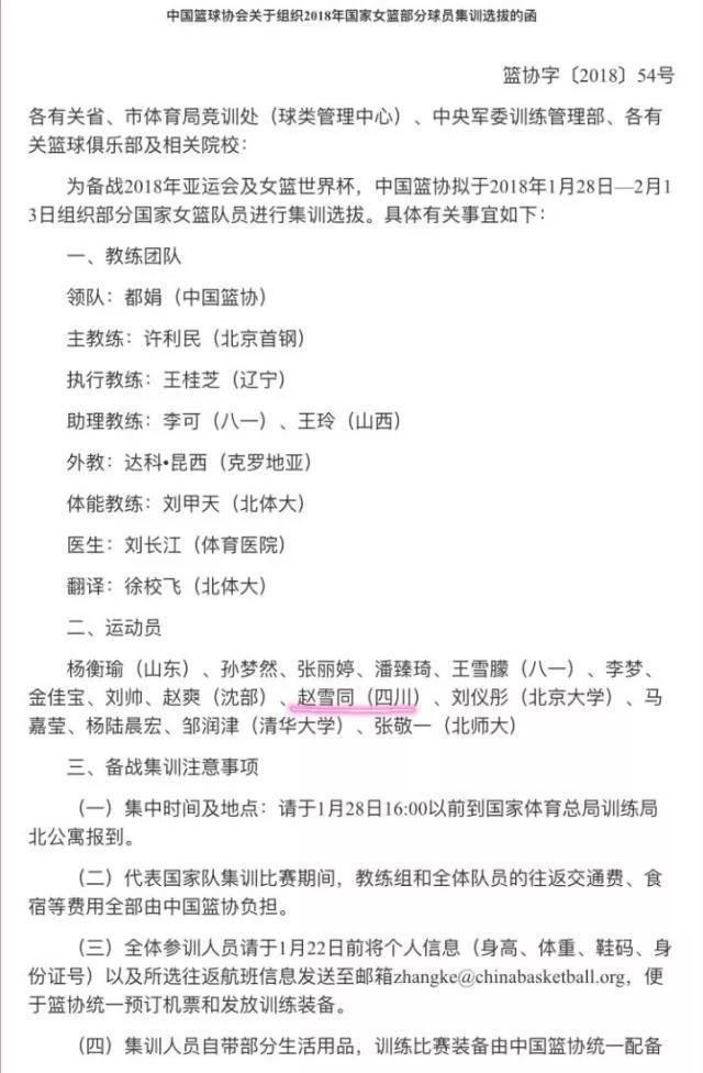 "WCBA""一年级新生""入选全明星与国家队集训选拔"