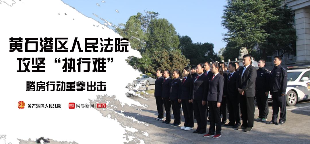 """黄石港区人民法院攻坚""""执行难"""" 腾房行动重拳出击!"""