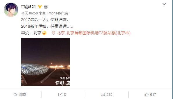 甘薇发微博表示已回北京 丈夫贾跃亭陷债务危机