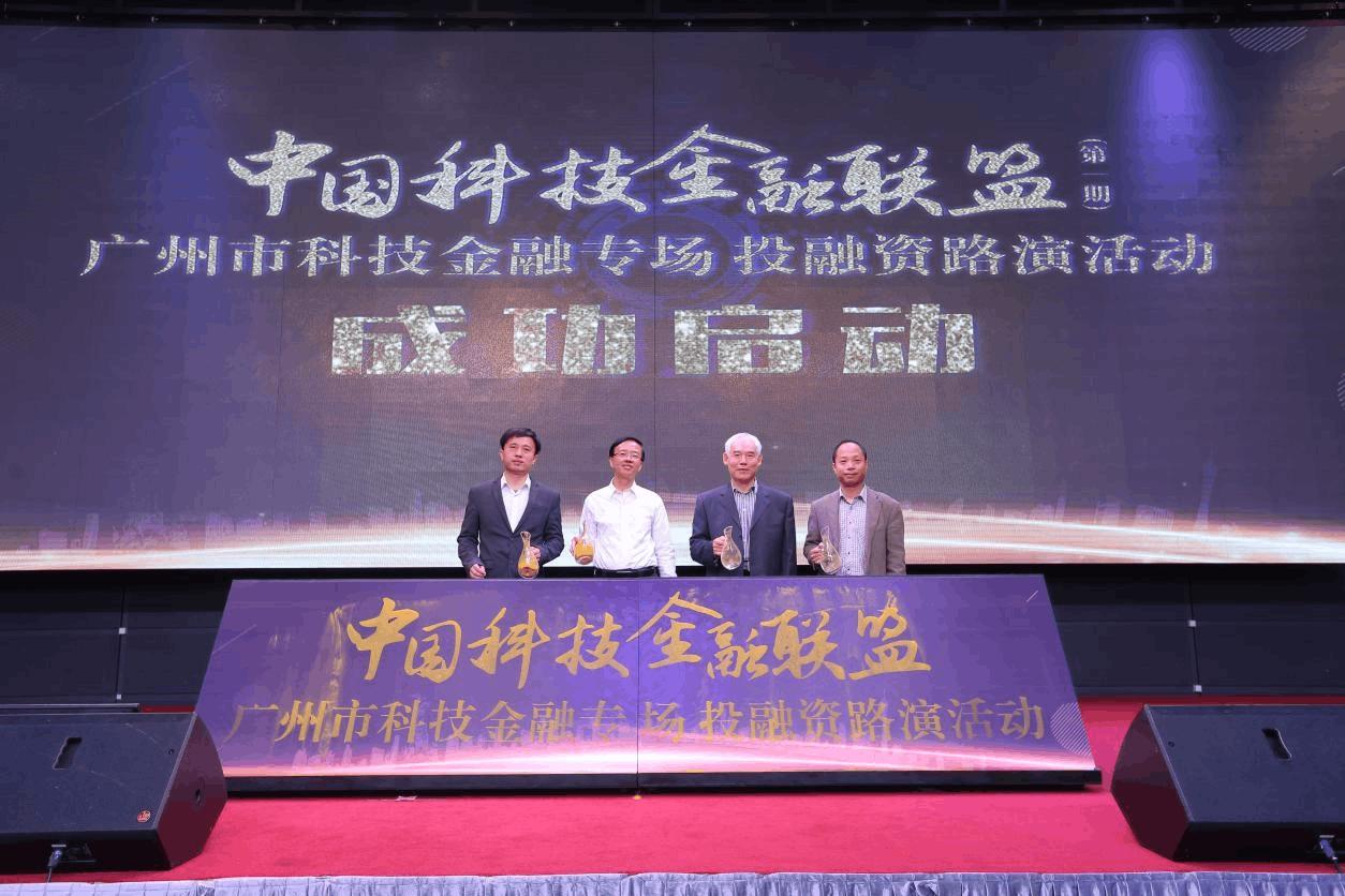 中国科技金融联盟首场项目路演在广州举行