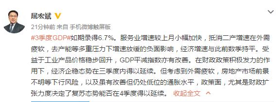 2012年9月末gdp数据_三大报:9月末公募规模创新高牛散第三季度动向显露