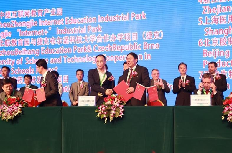 第四届中国捷克斯洛伐克友谊农场对外合作推介会
