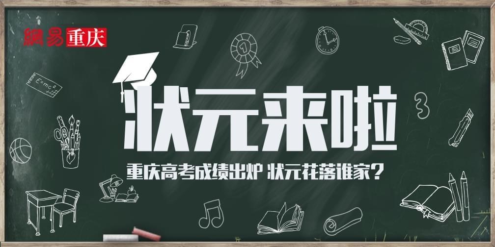 2017年重庆高考成绩出炉 双料状元花落巴蜀中学
