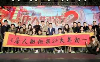 中国2月电影票房破百亿创世界纪录 唐人街2贡献28亿