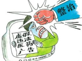 运城食药监局公布5例违法药品,保健食品等广告