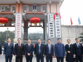 反腐迈上新征程,郴州市监察委员会正式挂牌成立