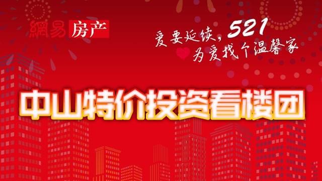 521为爱安家置业,网易房产看楼团出发!