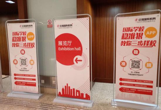 远播国际教育第77届北京国际教育博览会 在国家会议中心盛大开幕