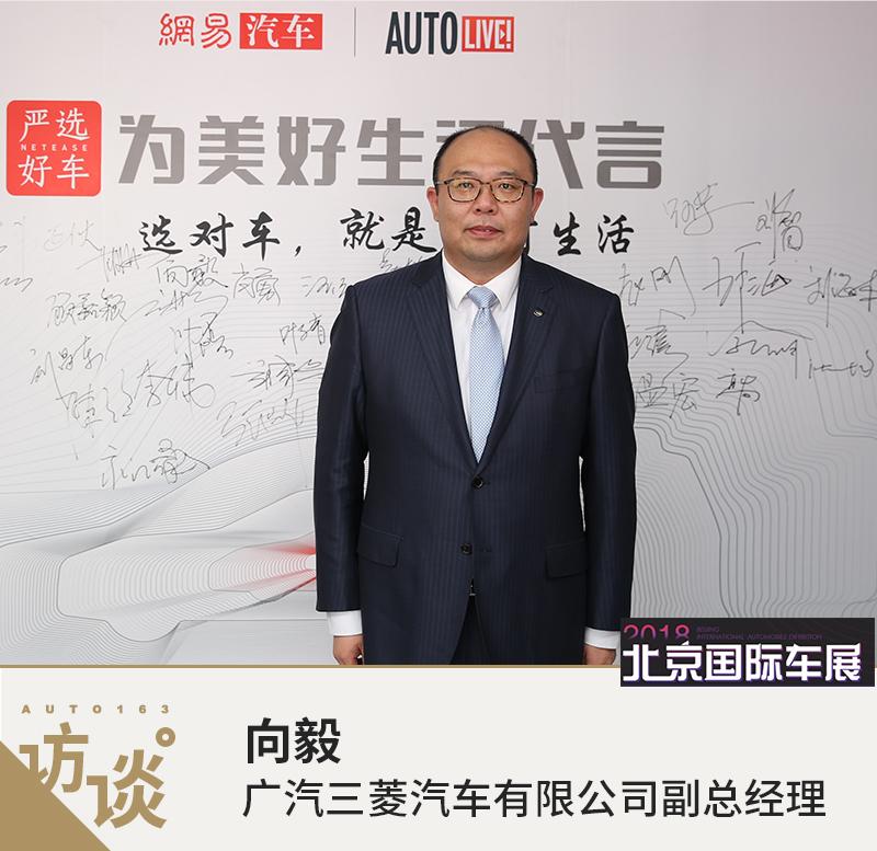 向毅:广汽三菱三年至少导入三款全新车型