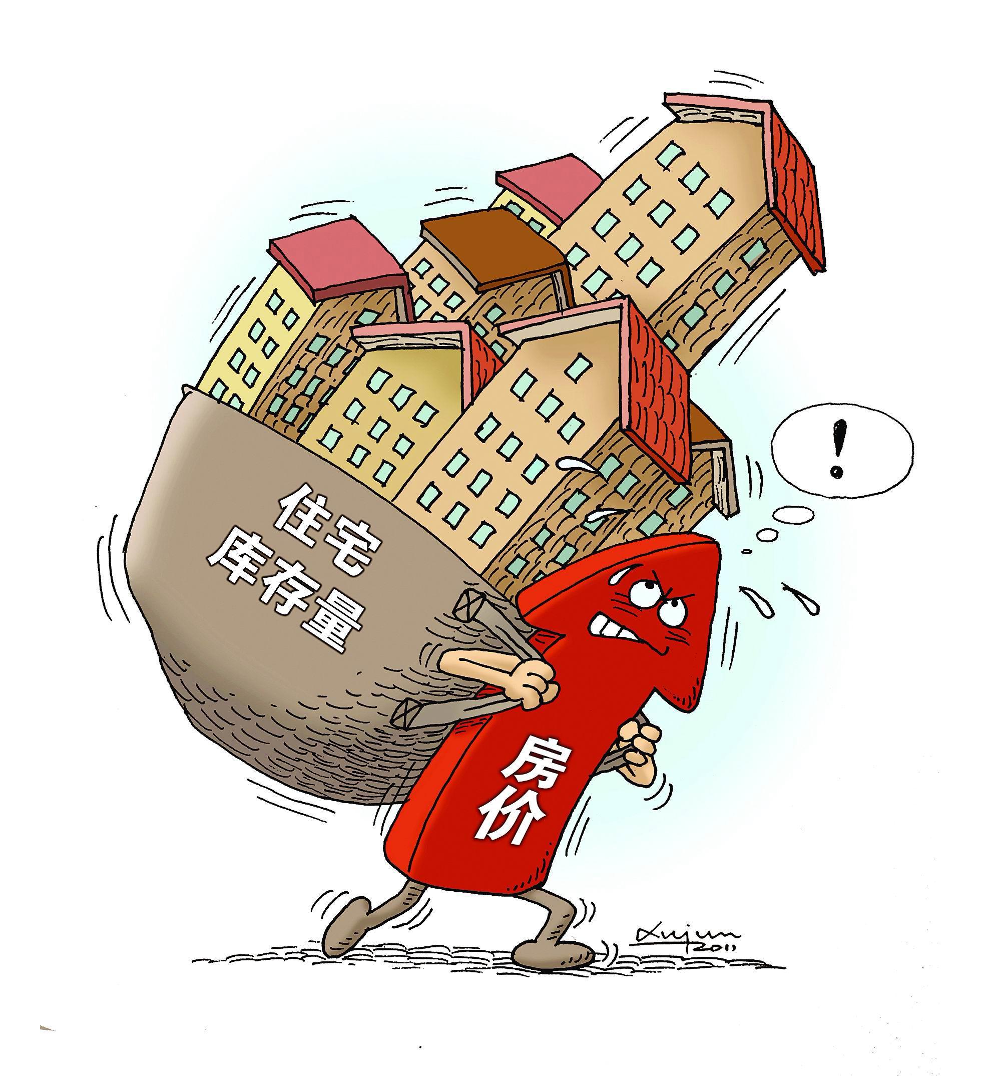 """业内称房价不会暴涨暴跌 市场进入""""平台整理期"""""""