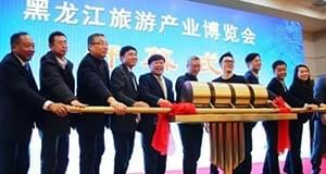 首届黑龙江旅游产业博览会在哈尔滨华南城举行