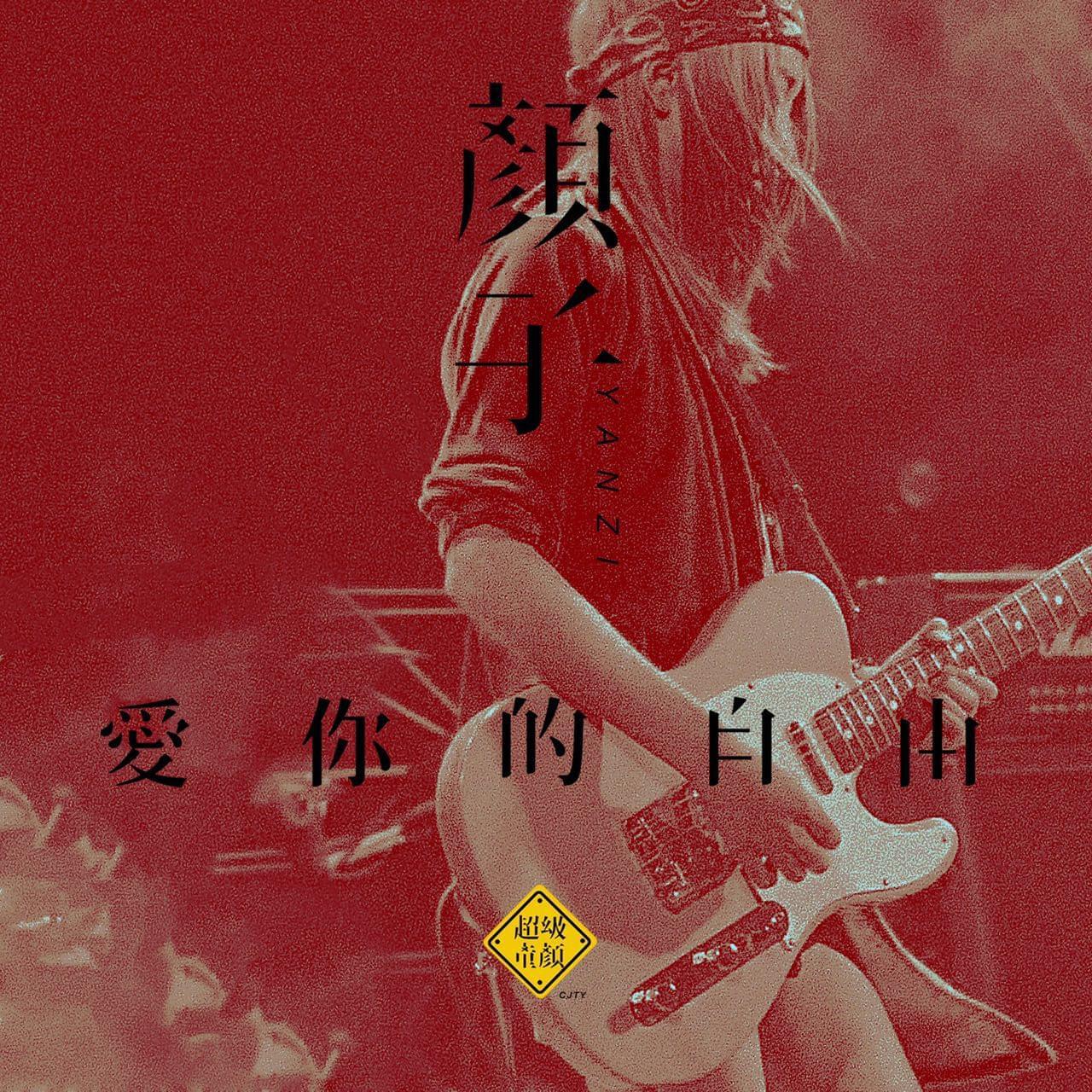 颜子+超级童颜《爱你的自由》表白神曲爱意满满