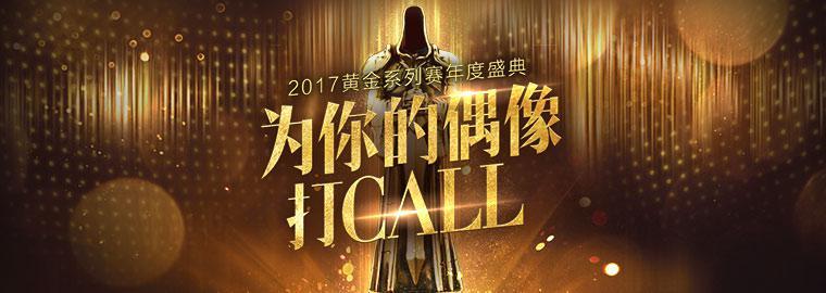 人气大战开启!黄金系列赛年度盛典候选名单曝光