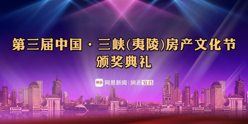 第三届中国·三峡(夷陵)房产文化节颁奖典