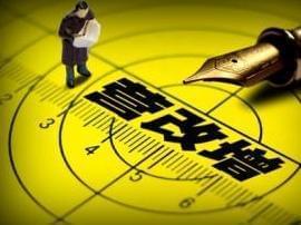 营改增半年答卷:减税超2500亿 助推产业转型升级