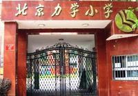 2018年北京西城区重点小学:力学小学