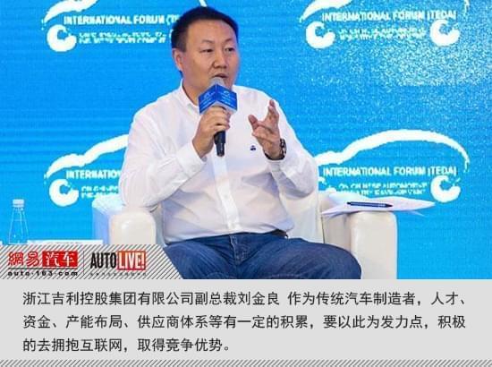 吉利刘金良:传统车企要转型快跑 转换互联网思维