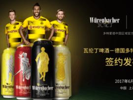 瓦伦丁成为多特蒙德俱乐部中国区官方啤酒合作伙伴