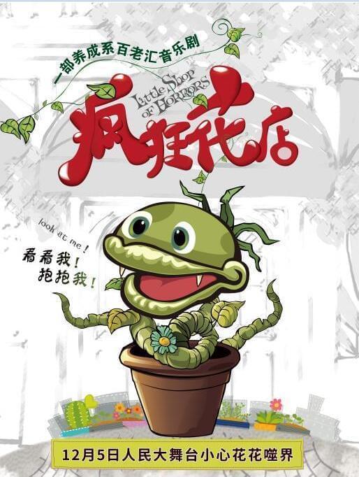 百老汇音乐剧《疯狂花店》年底在沪上演中文版