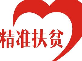 """河津""""四措施""""精准处置扶贫领域腐败问题线索"""