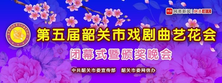 韶关市戏剧曲艺花会闭幕式暨颁奖晚会