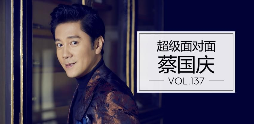 [超级面对面] 蔡国庆:我是一个会唱歌的爸爸