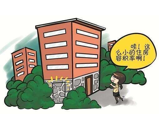 买房不能忽视容积率 容积率多大最适宜居住?