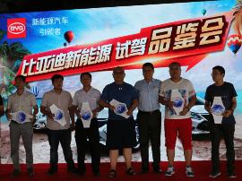 宋DM在龙城:新能源试驾品鉴会圆满结束